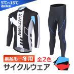 サイクリングジャージ 長袖 裏起毛 上下セット パット付 反射素材 春秋冬用 サイクルウェア16awa01