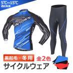 サイクリングジャージ 長袖 裏起毛 上下セット パット付 反射素材 春秋冬用 サイクルウェア16awa06