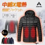 AIRFRIC 電熱ジャケット ヒートジャケット 中綿入り 遠赤外線加熱 ヒーター内蔵 3段温度調節 即暖 防寒 水洗い可 男女兼用 メンズ レディース 19AWU02