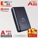 AIRFRIC モバイルバッテリー 16000mah  iphone ipad 電熱ベスト対応 PSE認証済み ヒートベスト ホットベスト USB充電 温度調整 防寒ベスト 20mb01-16k