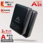 AIRFRIC 2個セット モバイルバッテリー  iphone ipad 電熱ベスト対応  PSE認証済み  USB充電 温度調整 防寒ベスト 20MB01-2
