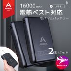 AIRFRIC 電熱ベスト 専用 モバイルバッテリー 16000mah PSE認証済み ヒートベスト ホットベスト USB充電 温度調整 防寒ベスト 20mb02-16k-2
