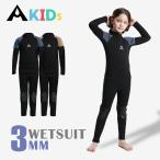 AIRFRIC ウェットスーツ 子供用 子ども キッズ 無地 3mm サーフィン ダイビング マリンスポーツ バックジップ仕様 日焼け止め UVカット 20WKL01
