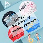 AIRFRIC シリコンキャップ スイムキャップ 可愛い 4カラー 水泳帽 スイミングキャップ クール カッコイイ 大人 大きいサイズ 男女兼用 競泳 長髪対応 21sc04