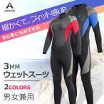 訳あり 交換対応 3mm ウェットスーツ サーフィン 男女共通 フルスーツ バックジップ d4050
