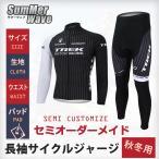 サイクルジャージ 長袖 ビブ付き 裏起毛 上下セット 冬用 冬秋 秋春 サイクルウェア サイクリングウェアs206
