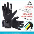 ポイント消化 訳あり ダイビンググローブ マリングローブ 3mm 保温性 防寒 サーフグローブ  XD1003