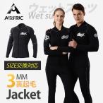 3mmウェットジャケット 男女兼用 ウェットスーツ タッパー メンズ レディース 3mm フロントジップ ダイビング 裏起毛 サーフィン 釣りXD1109-3
