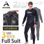 ショッピングウェットスーツ Summerwave 交換対応 3mmウェットスーツ メンズ フルスーツ ダイビング 裏起毛 バックジップ サーフィンXD1134