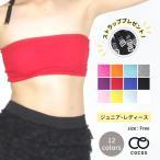 ダンス衣装 カップ付き チューブトップブラCPTT-01 /キッズダンス ブラトップ ジュニア スポーツブラ ガールズ 子供 高学年