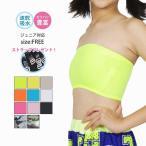 ダンス衣装 PRINCESS COCO チューブトップブラ GETH-01 /キッズダンス衣装