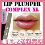 即日発送 メール便 送料無料 リッププランパー コンプレックスXL  LIP PLUMPER COMPLEX XL 6.5ml ふっくら 美容液