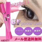 GFパワーラッシュ 2.7ml gfパワーラッシュ まつげ美容液 育毛 アイラッシュ 透明
