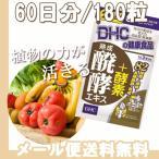 ショッピングダイエット 即日発送 DHC  熟成 醗酵 エキス + 酵素  60日分 スッキリ 酵素 デトックス サプリメント