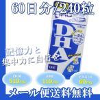 Yahoo!ビューティー&コンタクトtfcDHC  DHA  EPA 60日分 240粒 青魚成分  サラサラ  サプリメント ビタミンE