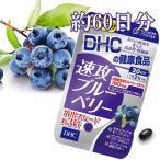DHC 速攻ブルーベリー 約60日分 120粒 クロセチン アサイー ポリフェノール サプリメント
