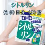 Yahoo!ビューティー&コンタクトtfcDHC シトルリン 約60日分180錠 サプリメント サラサラ