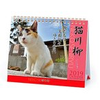 アートプリントジャパン 2019年 猫川柳(卓上) カレンダー vol.013 1000100950