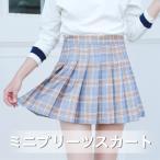 ミニプリーツスカート 膝上スカート レディース 大きいサイズ 女性用 ショートスカート 森ガール チェック柄