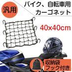 収納袋 フック付き ツーリングネット バイクネット 自転車用ネット カーゴネット 荷物固定 伸縮 40x40cm ラゲッジネット ゴムネット