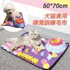 ペットおもちゃ 訓練毛布 犬 猫 ペット ノーズワーク マット 分離不安/食いちぎる対策 運動不足/ストレス解消 噛むおもちゃ 集中力向上 知育玩具 嗅覚活動用品