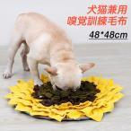 犬 猫 訓練毛布 嗅覚訓練 ペットおもちゃ 餌入れおもちゃ ペット噛むおもちゃ 餌マット 訓練マット ストレス 運動不足解消 手作りペット用毛布 嗅覚活動用品