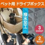 ペット用 ドライブボックス ペット用ドライブ シート ペット用シートカバー 車用 カーシート 助手席 座席 シートカバー 折り畳み キャリーバッグ 犬猫用品