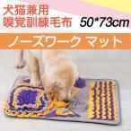 ペットおもちゃ ノーズワークマット 訓練毛布 犬 猫 ペット 分離不安/食いちぎる対策 運動不足/ストレス解消 噛むおもちゃ 知育玩具 嗅覚活動用品 (50*73CM)