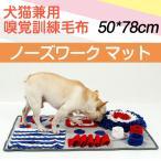 ペットおもちゃ ノーズワークマット 訓練毛布 犬 猫 ペット 分離不安/食いちぎる対策 運動不足/ストレス解消 噛むおもちゃ 知育玩具 嗅覚活動用品 (50*78CM)