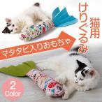 猫おもちゃ マタタビ入りおもちゃ ペット用品通販