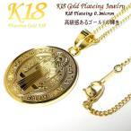 18金 18K コーティング コイン ネックレス ペンダント ステンレス メンズ レディース ゴールド チェーン 40cm 45cm 50cm 60cm