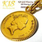 イギリス 18金 18K コーティング コイン ネックレス チェーン ゴールド ペンダント 世界 外国 海外 世界のコイン 40cm 45cm 50cm 60cm