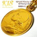 フランス 18金 18K コーティング コイン ネックレス チェーン ゴールド ペンダント 世界 外国 海外 世界のコイン 40cm 45cm 50cm 60cm