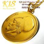 ギリシャ 18金 18K コーティング コイン ネックレス チェーン ゴールド ペンダント 世界 外国 海外 世界のコイン 40cm 45cm 50cm 60cm
