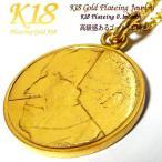 ベルギー 18金 18K コーティング コイン ネックレス チェーン ゴールド ペンダント 世界 外国 海外 世界のコイン 40cm 45cm 50cm 60cm