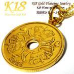 デンマーク 18金 18K コーティング コイン ネックレス チェーン ゴールド ペンダント 世界 外国 海外 世界のコイン 40cm 45cm 50cm 60cm