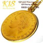 イタリア 18金 18K コーティング コイン ネックレス チェーン ゴールド ペンダント 世界 外国 海外 世界のコイン 40cm 45cm 50cm 60cm