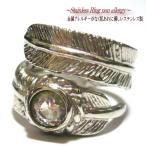 フェザー リング フェザーリング ステンレス ステンレスリング 羽根 羽 指輪 金属アレルギー 安心 ◆メール便 送料無料 ◆