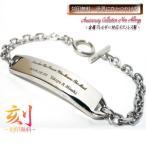 Bracelet Pair - 刻印 刻印無料 ペアブレスレット ペアブレス にもオススメ◆ 名入れ 刻印 刻印無料 ブレスレット ステンレス ブレス ステンレスブレスレット 刻印無料 ※1個売り