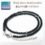 ネックレス メンズ ブラックネックレス ブラックチョーカー メンズネックレス ブラックチェーンネックレス 【 メール便 送料無料 】