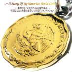 メキシコ 世界のコイン コイン ネックレス 海外 ワールド コイン ペンダント コインネックレス ネックレス 刻印無料 刻印 名入れ 名前 記念日 ネーム