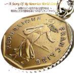 フランス 世界のコイン 刻印無料 刻印 コイン ネックレス ペンダント チェーン ステンレス