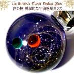 匠の技 神秘的な 宇宙 銀河 ガラス ペンダント ネックレス チェーン ステンレス ステンレスチェーン 地球 地球儀 世界 メンズ レディース