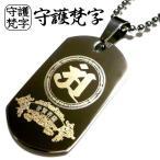 梵字 ボンジ ネックレス 刻印 刻印無料 タングステン タングステンネックレス ※1個単品売り 刻印 もでき ペアネックレス 刻印無料 としてもお勧めです