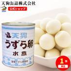 【公式】天狗缶詰 うずら卵水煮JAS 国産 1号缶 個数約200-240個
