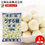 【公式】天狗缶詰 うずら卵水煮 国産 100卵袋詰