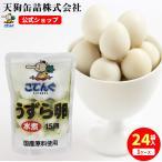 【24袋セット】 【公式】天狗缶詰 うずら卵水煮 国産 15卵袋詰  24袋