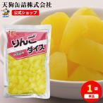 りんご  中国原料国内製造 ダイス  固形1,000g (天狗缶詰 業務用 食品)