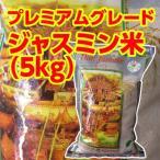 【本格タイ料理クンテープ道頓堀本店】最高級タイ米 ジャスミン米 5kg(ゴールデンロータス)