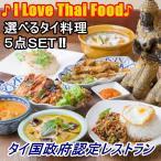 【送料込】 (但し、北海道、沖縄、離島は除く) 選べるタイ料理フルチョイス5点セット